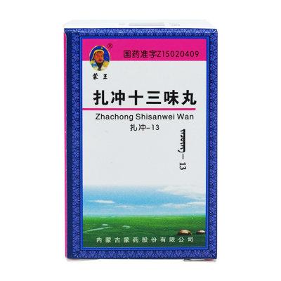 蒙王 扎冲十三味丸(扎冲-13) 30粒*1瓶/盒