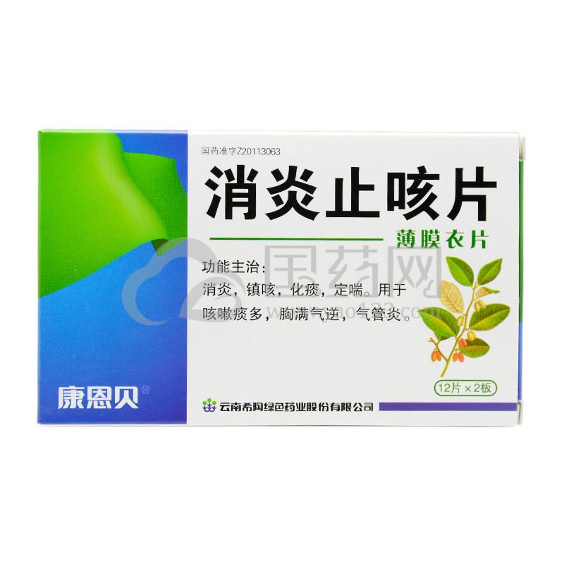 CONBA/康恩贝 消炎止咳片 0.41g*24片/盒
