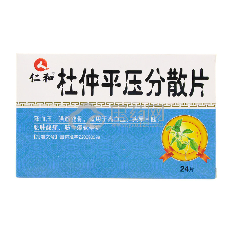 仁和 杜仲平压分散片 0.55g*24片/盒