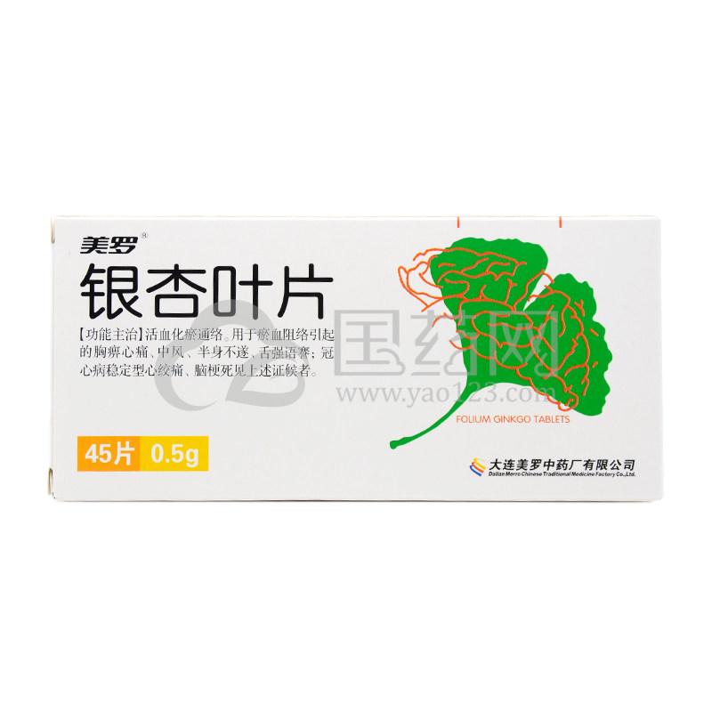 美罗 银杏叶片 0.5g*45片/盒