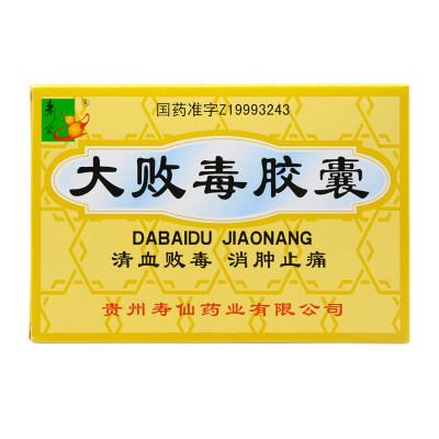 寿翁 大败毒胶囊 0.5G*20粒/盒