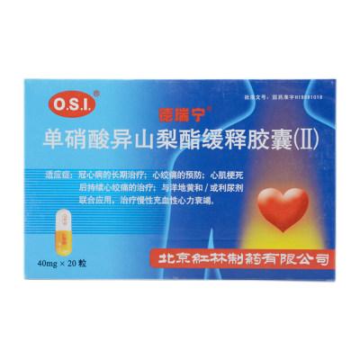 德瑞宁 单硝酸异山梨酯缓释胶囊(II) 40mg*20粒/盒