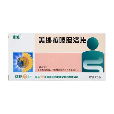 惠迪 美沙拉嗪肠溶片 0.25g*36片/盒
