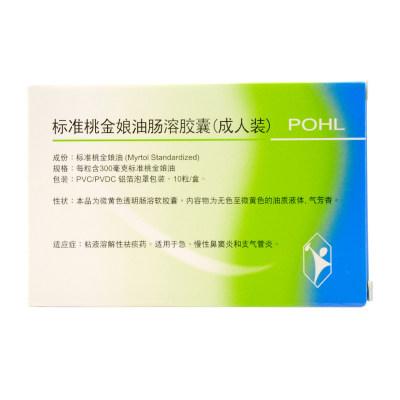 Pohl 标准桃金娘油肠溶胶囊(成人装) 300mg*10粒/盒
