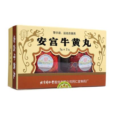 同仁堂 安宫牛黄丸 3g*2丸/盒