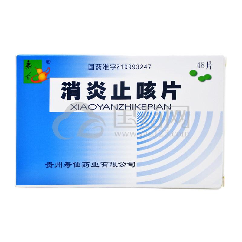 寿翁 消炎止咳片 0.25g*48粒/盒