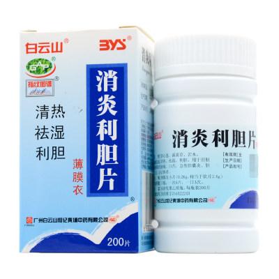 白云山 消炎利胆片 0.26g*200片*1瓶/盒