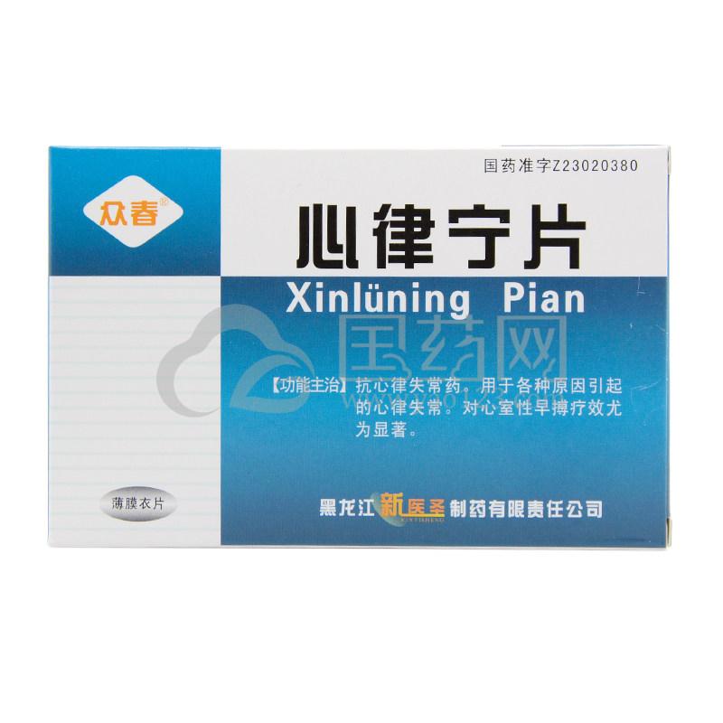 众春 心律宁片 50mg*24T/盒