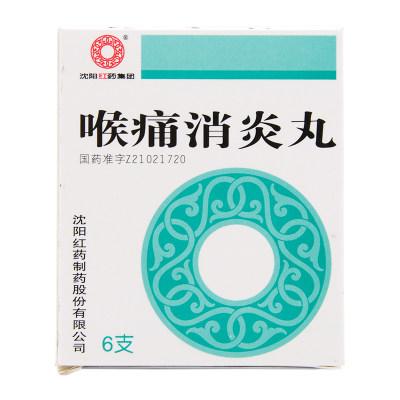 沈阳红药 喉痛消炎丸 0.003g*10丸*6支/盒