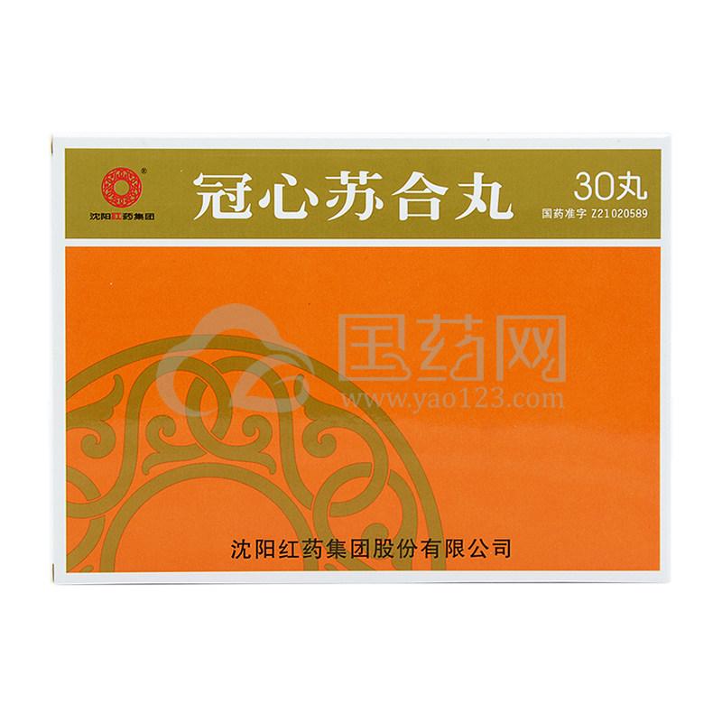 沈阳红药 冠心苏合丸 30丸/盒