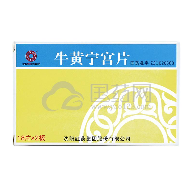 沈阳红药 牛黄宁宫片 0.34g*36片/盒