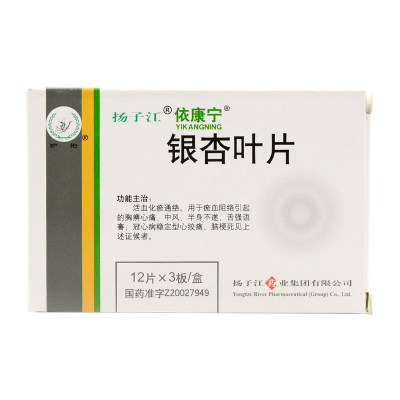 依康宁 银杏叶片 19.2mg:4.8mg*36片/盒