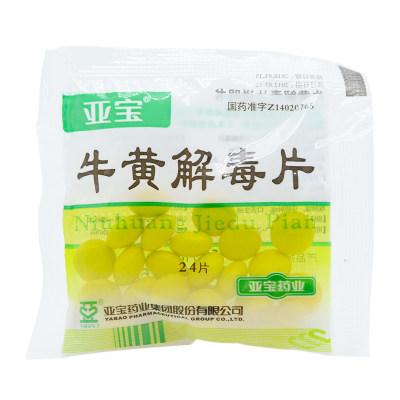 亚宝 牛黄解毒片 24片/袋