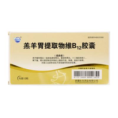BMI 羔羊胃提取物维B12胶囊 12粒/盒