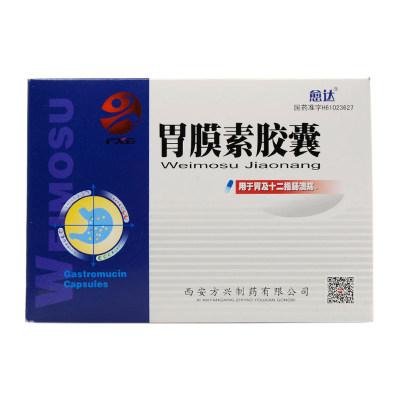 愈达 胃膜素胶囊 0.4g*36粒/盒