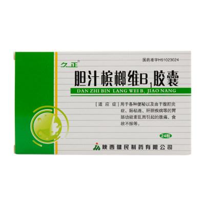 久正 胆汁槟榔维B1胶囊 0.4g*24粒/盒