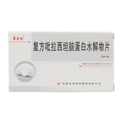 赛克欣 复方吡拉西坦脑蛋白水解物片 36片/盒