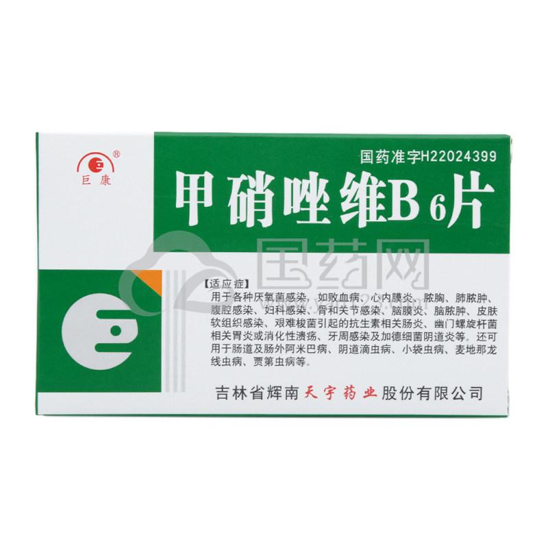 巨康 甲硝唑维B6片 24片/盒