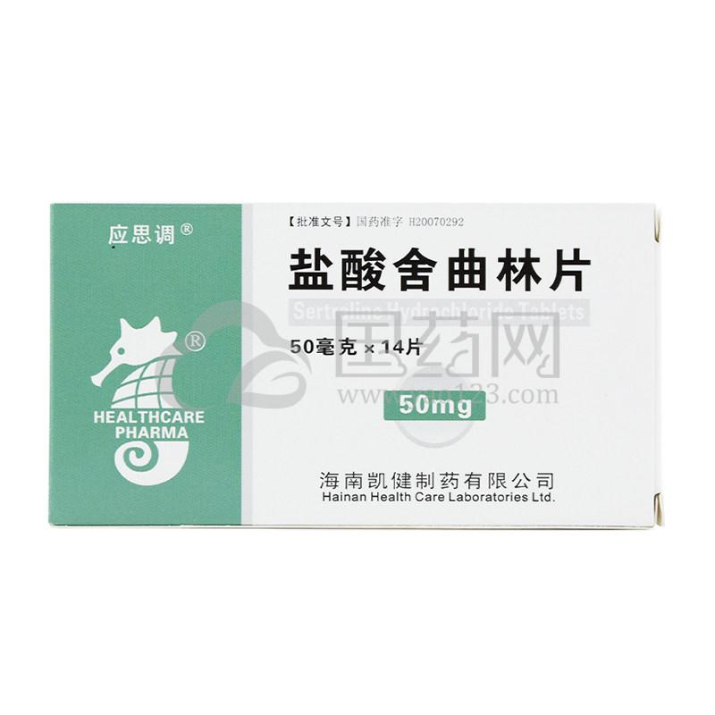 应思调 盐酸舍曲林片 50mg*14片/盒