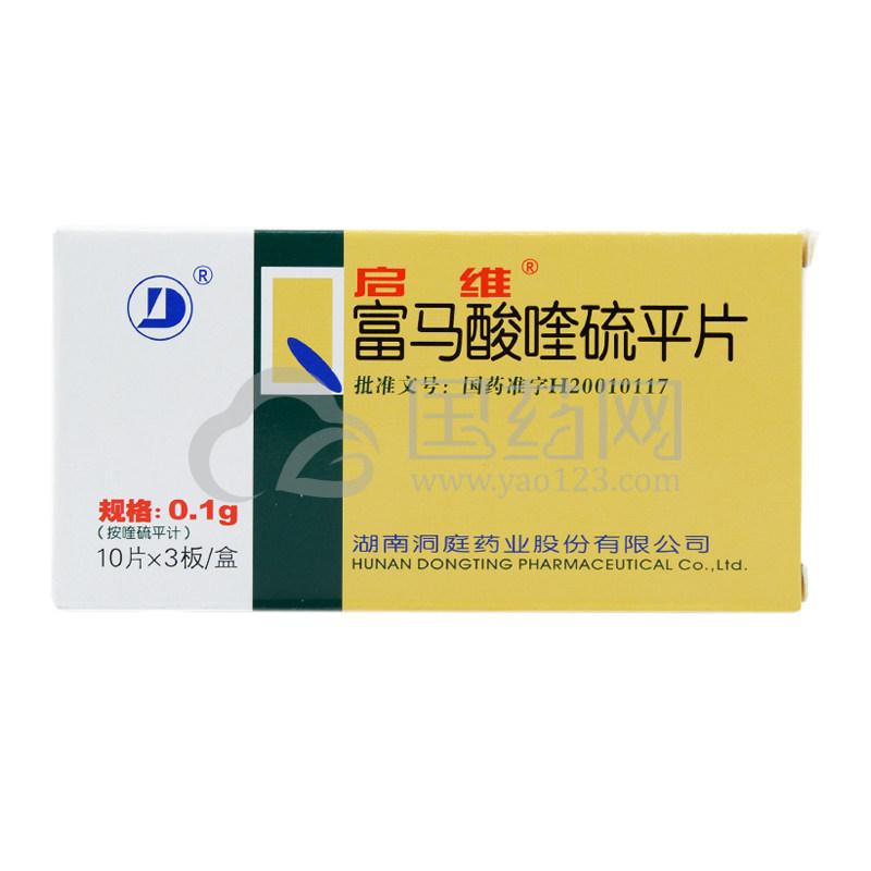 启维 富马酸喹硫平片 0.1g*30片/盒