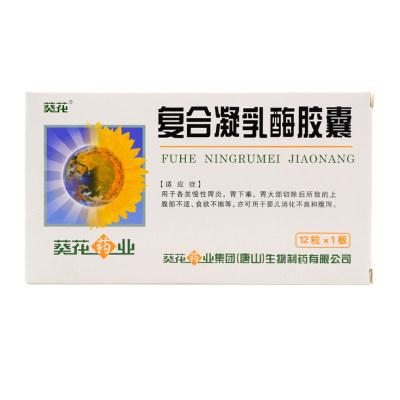 葵花 复合凝乳酶胶囊 12粒/盒