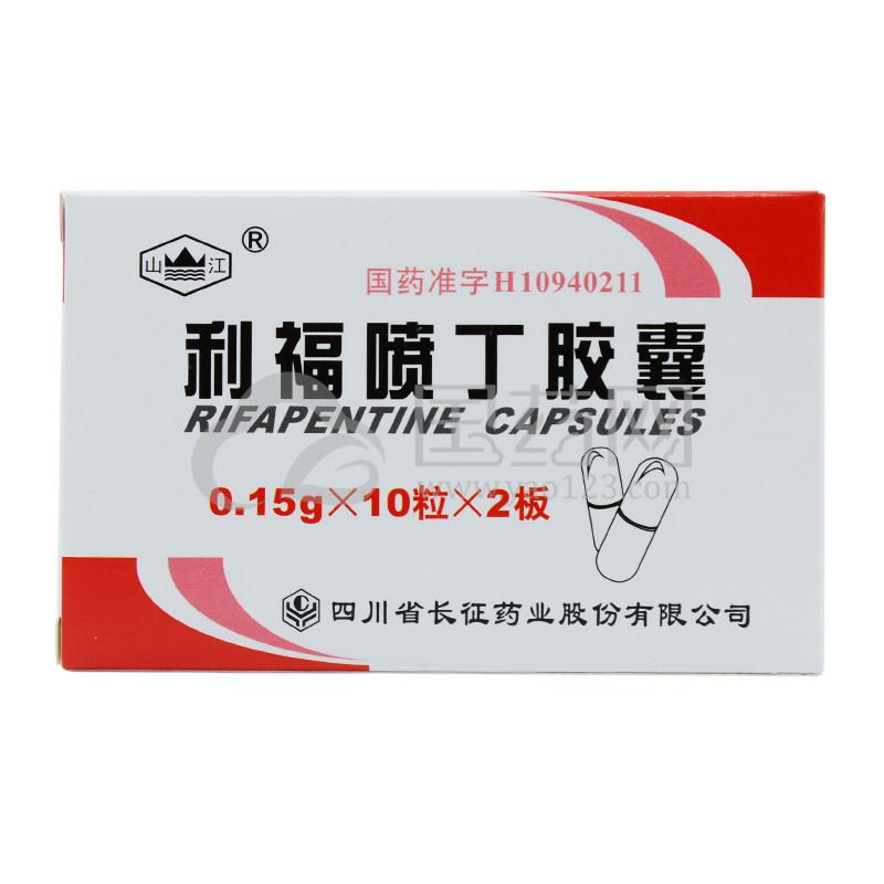 山江 利福喷丁胶囊 0.15g*20粒/盒