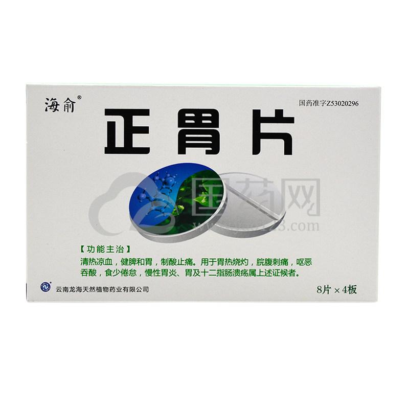 海俞 正胃片 0.75g*32片/盒