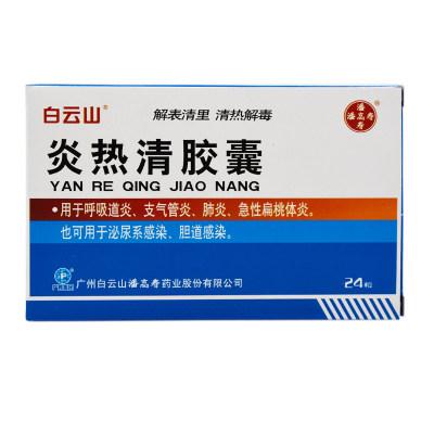 潘高寿 炎热清胶囊 0.3g*24粒/盒