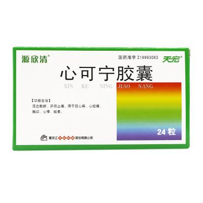 源欣清 心可宁胶囊 0.4g*24粒/盒