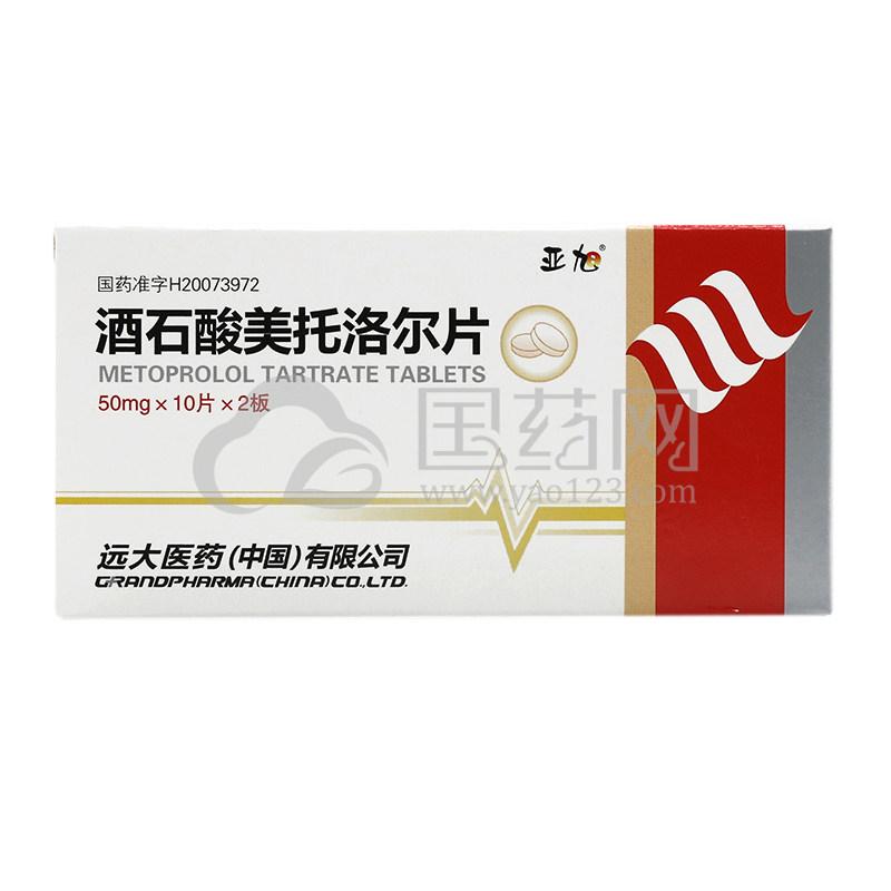 亚旭 酒石酸美托洛尔片 50mg*20片/盒