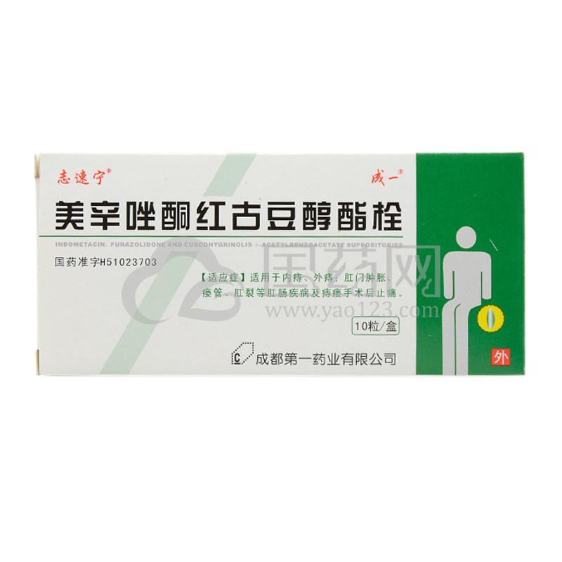 志速宁 美辛唑酮红古豆醇酯栓 10粒/盒