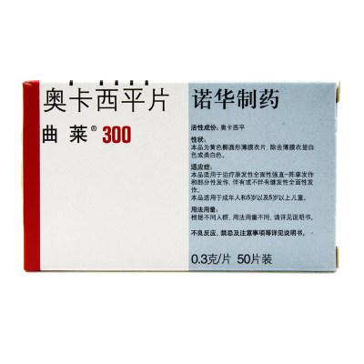 曲莱 奥卡西平片 300mg*50片/盒