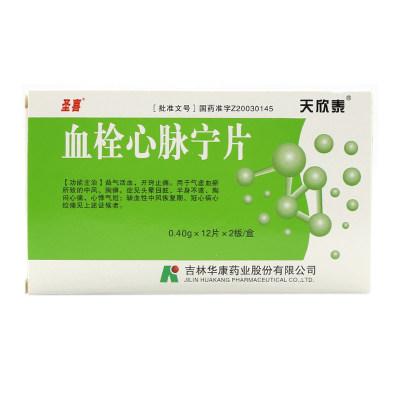 圣喜 血栓心脉宁片 0.4g*24片/盒