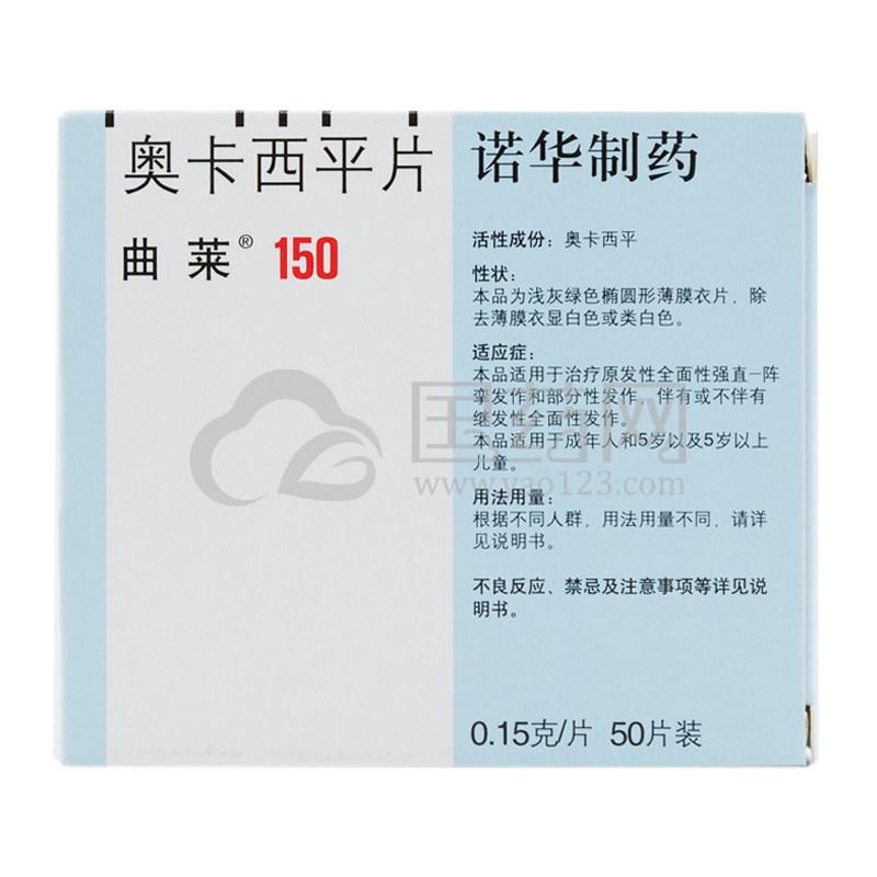 曲莱 曲莱/Trileptal 奥卡西平片 0.15g*50片/盒
