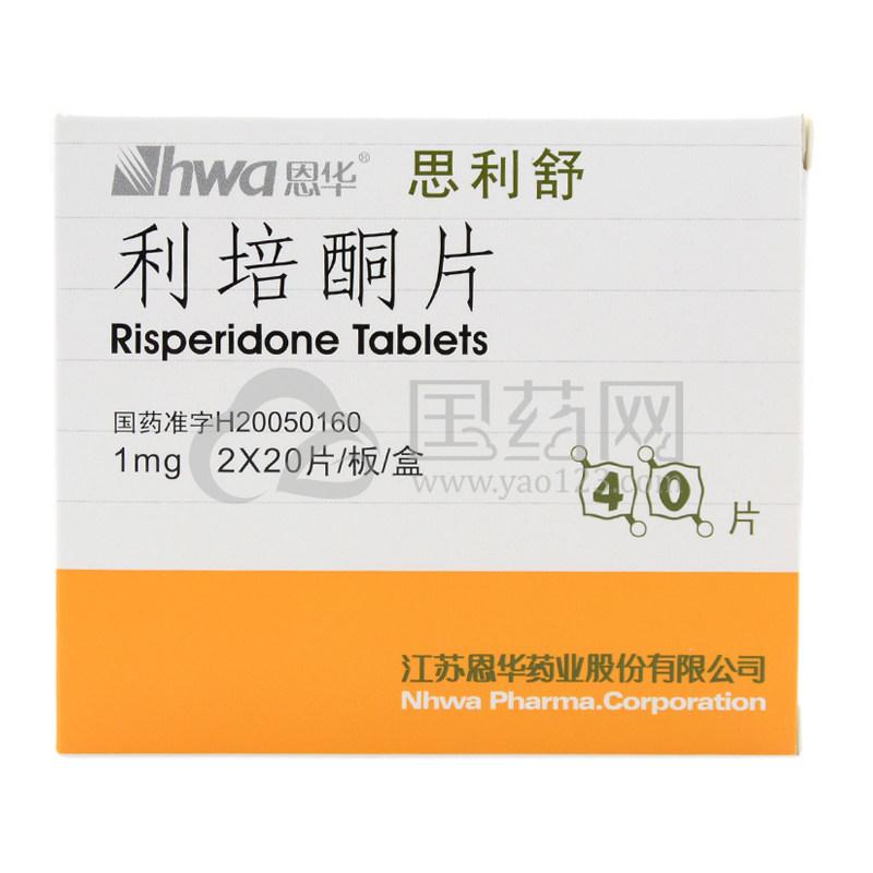 HWA/恩华 思利舒 利培酮片 1mg*40片/盒
