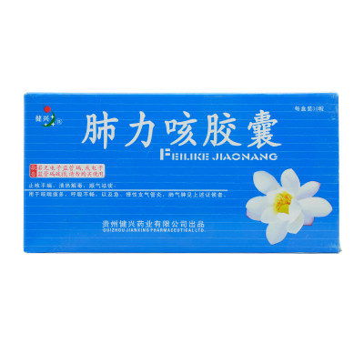 健兴 肺力咳胶囊 0.3g*15粒*3板/盒