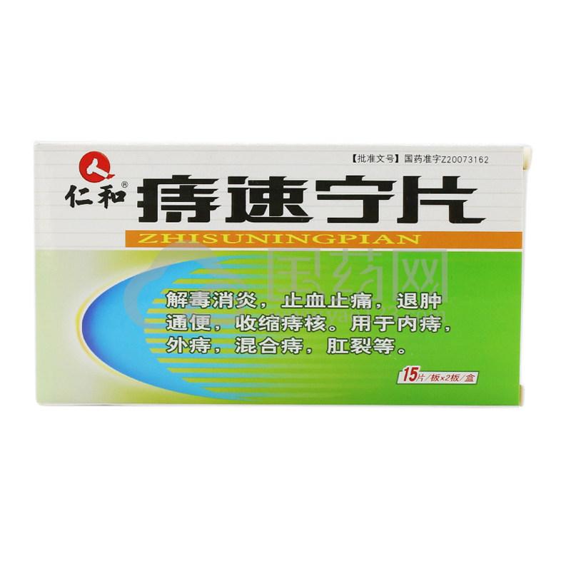 仁和 痔速宁片 0.31g*15T*2板