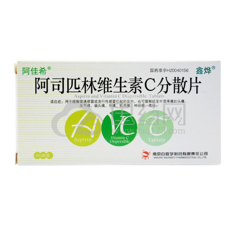 阿佳希 阿司匹林维生素C分散片 6片/盒
