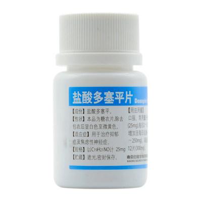 白敬宇 盐酸多塞平片 25mg*100片/瓶