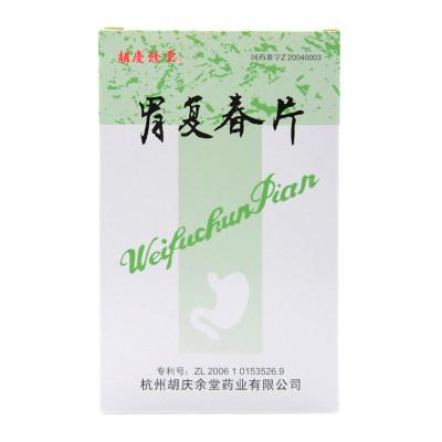 胡庆余堂 胃复春片 20片*2板/盒