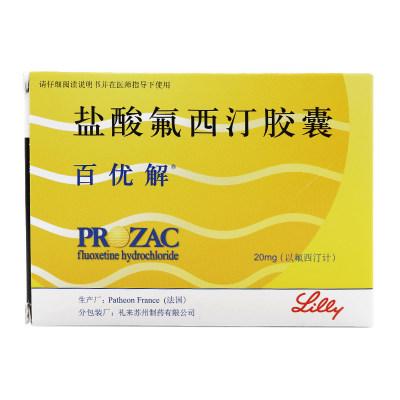 百优解 盐酸氟西汀胶囊 20mg*7粒/盒