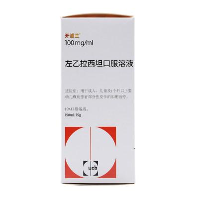 开浦兰 左乙拉西坦口服溶液 150ml:15g*1瓶/盒