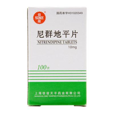 SINE/信谊 尼群地平片 10mg*100片/盒