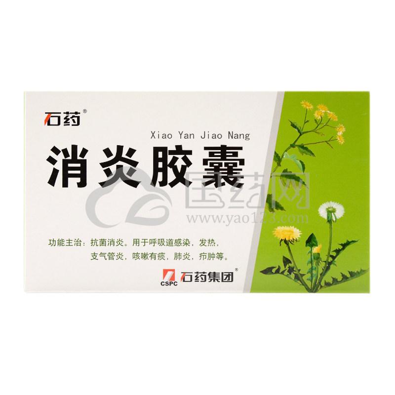 石药 消炎胶囊 0.55g*24粒/盒