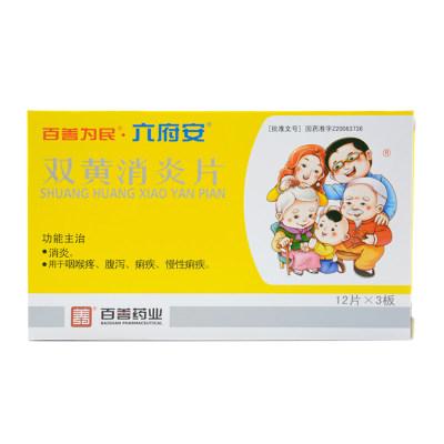 百善为民 双黄消炎片 0.4g*36片/盒