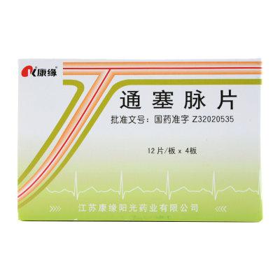 康缘 通塞脉片 0.35g*48片/盒