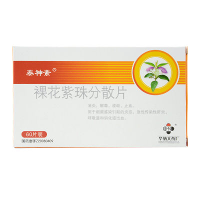 泰神素 裸花紫珠分散片 0.5g*60片/盒