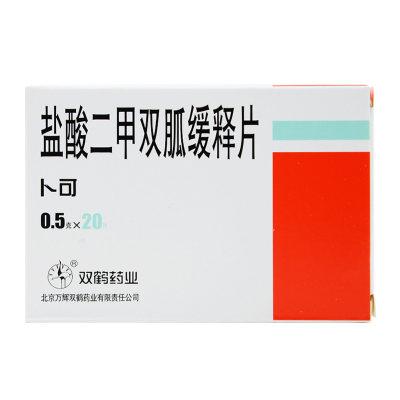 双鹤药业 卜可 盐酸二甲双胍缓释片 0.5g*20片/盒