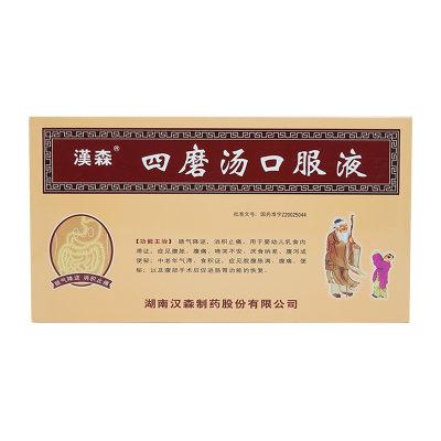 汉森 四磨汤口服液 10ml*8支/盒