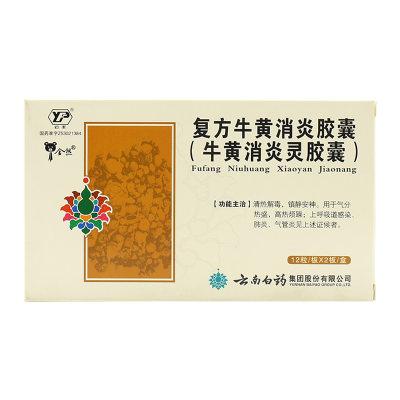 云丰 复方牛黄消炎胶囊(牛黄消炎灵胶囊) 0.4g*24粒/盒